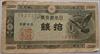 古紙幣|日本銀行券A号10銭ハト10銭の価値と見分け方
