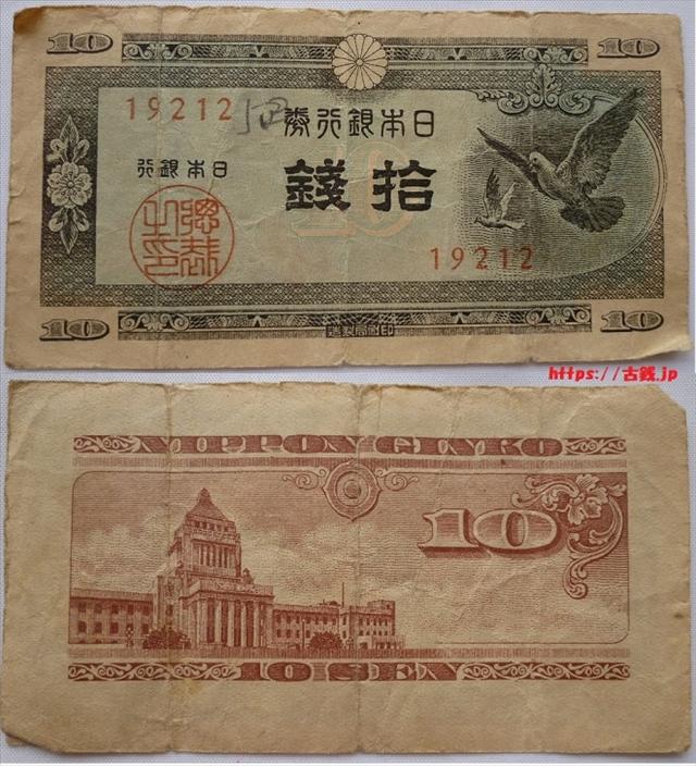 日本銀行券A号10銭ハト10銭