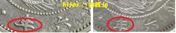 竜50銭銀貨 長年ち普通年の比較