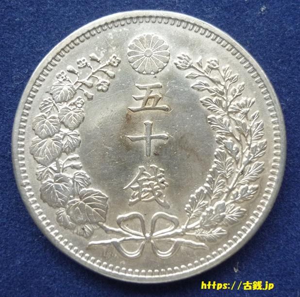 竜50銭銀貨 裏面