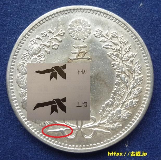 竜50銭銀貨の「下切」と「上切」の違い