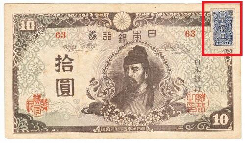 再改正不換紙幣10円(4次10円)「証紙付」