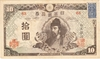 古紙幣|再改正不換紙幣10円(4次10円)の価値と見分け方