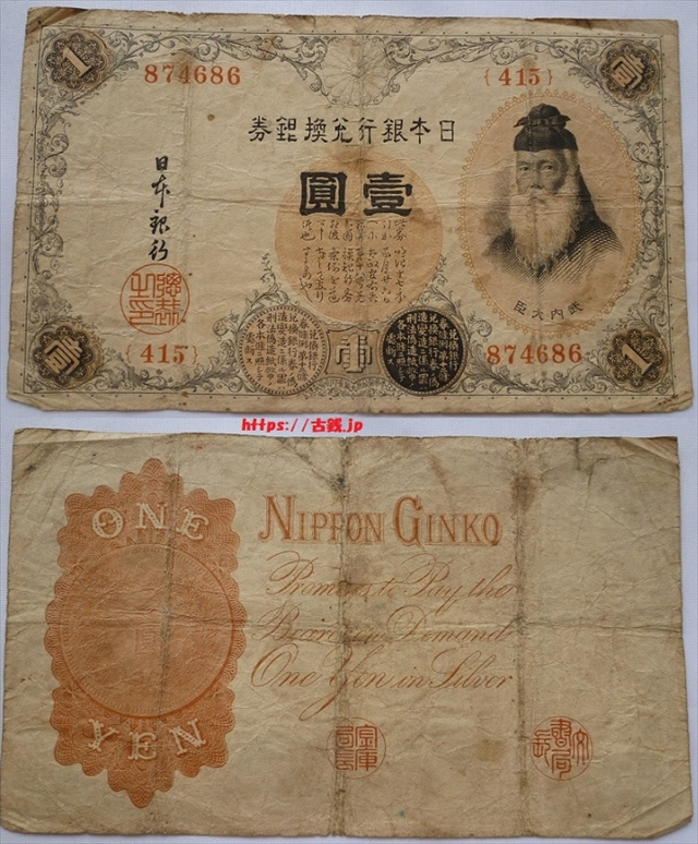 大正兌換銀行券1円アラビア数字1円