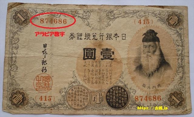 改造兌換銀行券1円(アラビア数字)