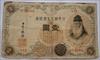 古紙幣|大正兌換銀行券1円アラビア数字1円の価値ち見分け方