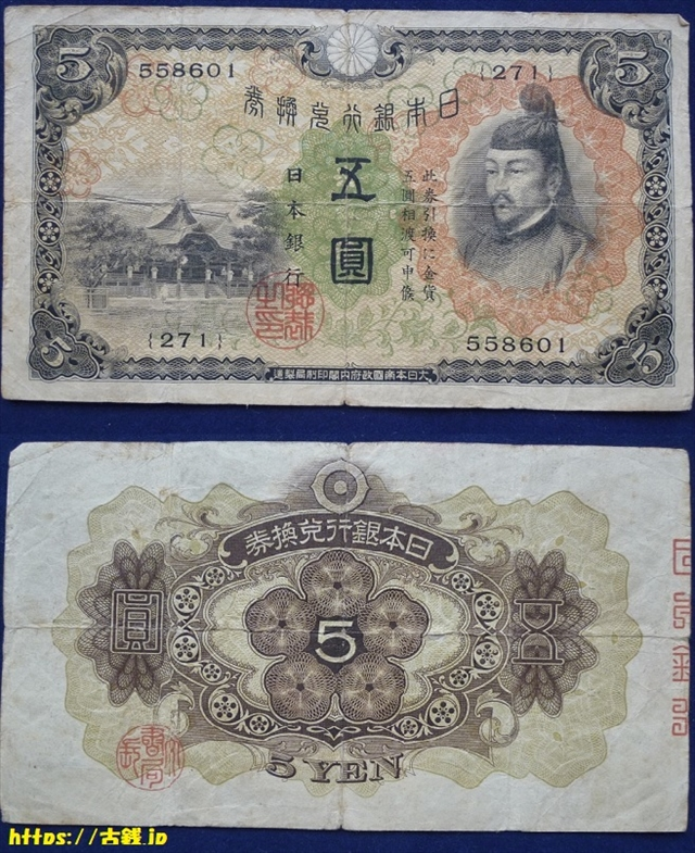 兌換券5円1次5円