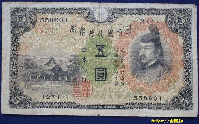 兌換券5円(1次5円)表面