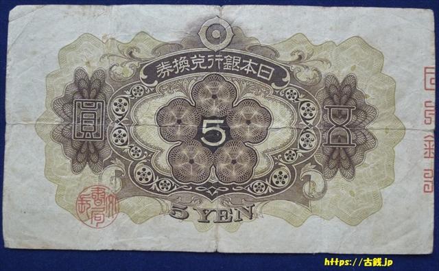兌換券5円(1次5円)裏面