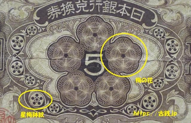 兌換券5円(1次5円)の星梅鉢紋