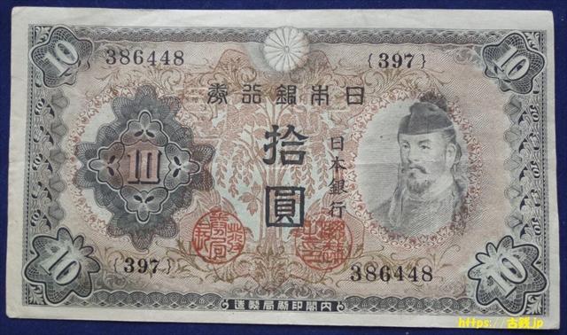 不換紙幣10円(2次10円)表面