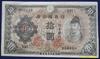 古紙幣不換紙幣10円2次10円の価値と見分け方和気清麿と護王神社