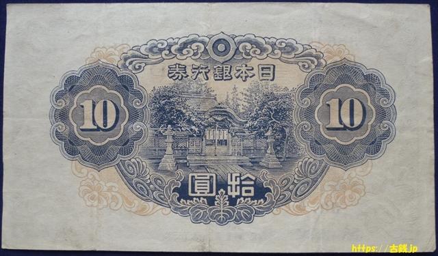 不換紙幣10円(2次10円)裏面