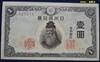 古紙幣|不換紙幣1円(中央武内1円)の価値と見分け方