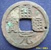 古銭渡来銭|開元通宝(開通元宝)の価値と見分け方を解説
