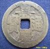古銭輸入銭|嘉慶通宝(かけいつうほう)の価値と見分け方を解説