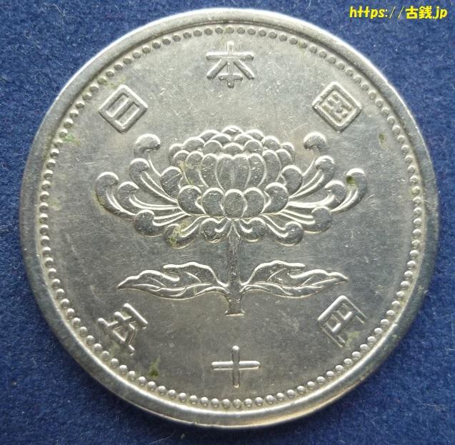 菊穴ナシ50円ニッケル貨 表面