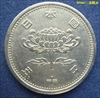 古銭菊穴ナシ50円ニッケル貨の価値と見分け方を解説