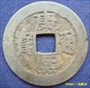 古銭輸入銭|康煕通宝(こうきつうほう)の価値と見分け方を解説