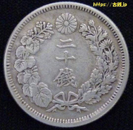 旭日20銭銀貨表面
