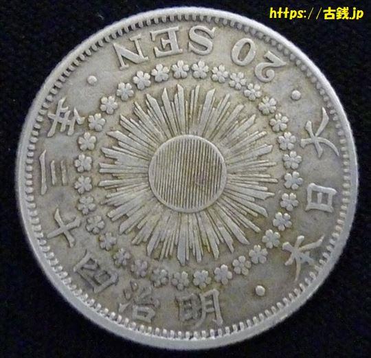 旭日20銭銀貨裏面