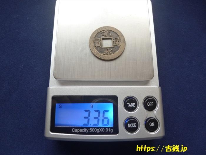 寛永通宝の重さを測定