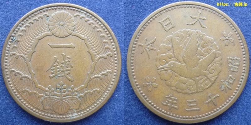 カラス(烏)1銭黄銅貨