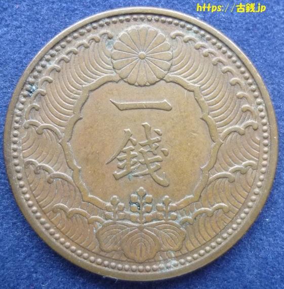 カラス(烏)1銭黄銅貨 表面