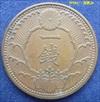 古銭昭和13年発行カラス(烏)1銭黄銅貨の価値と見分け方を解説