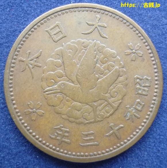 カラス(烏)1銭黄銅貨 裏面