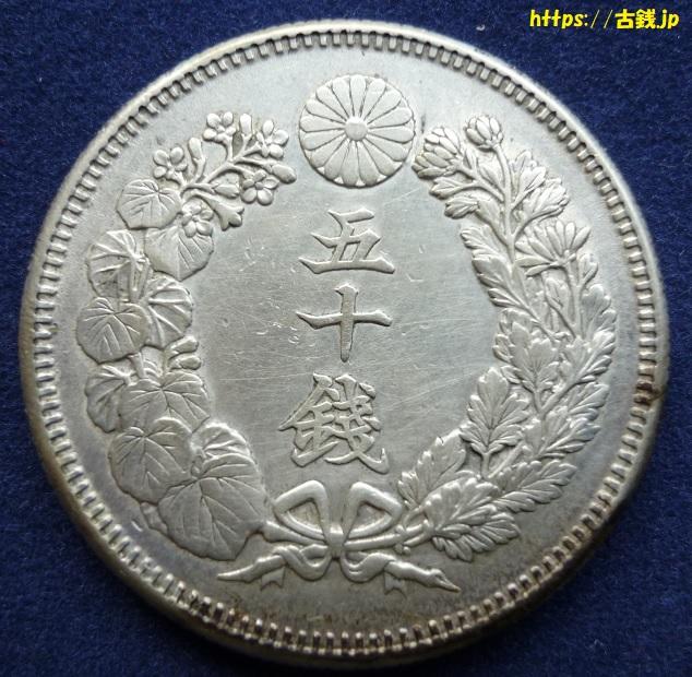 旭日50銭銀貨表面