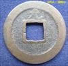 寛永通宝の裏面に刻印された「元」の寛永通宝の価値はいくら?