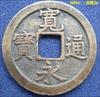 寛永通宝の裏面に刻印された「文」の寛永通宝の価値と見分け方