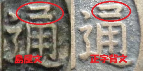 寛永通宝「島屋文」と「正字背文」の比較